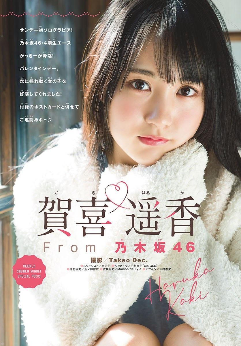 賀喜遥香65