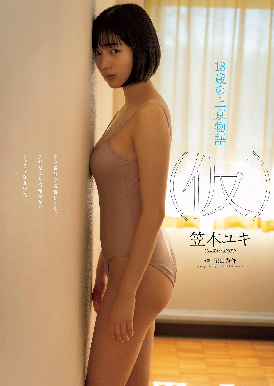 笠本ユキ2