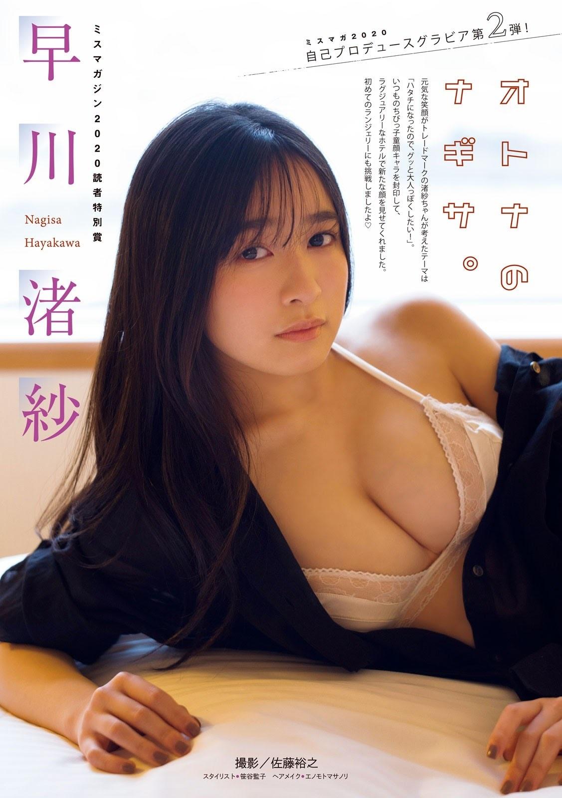 早川渚紗30