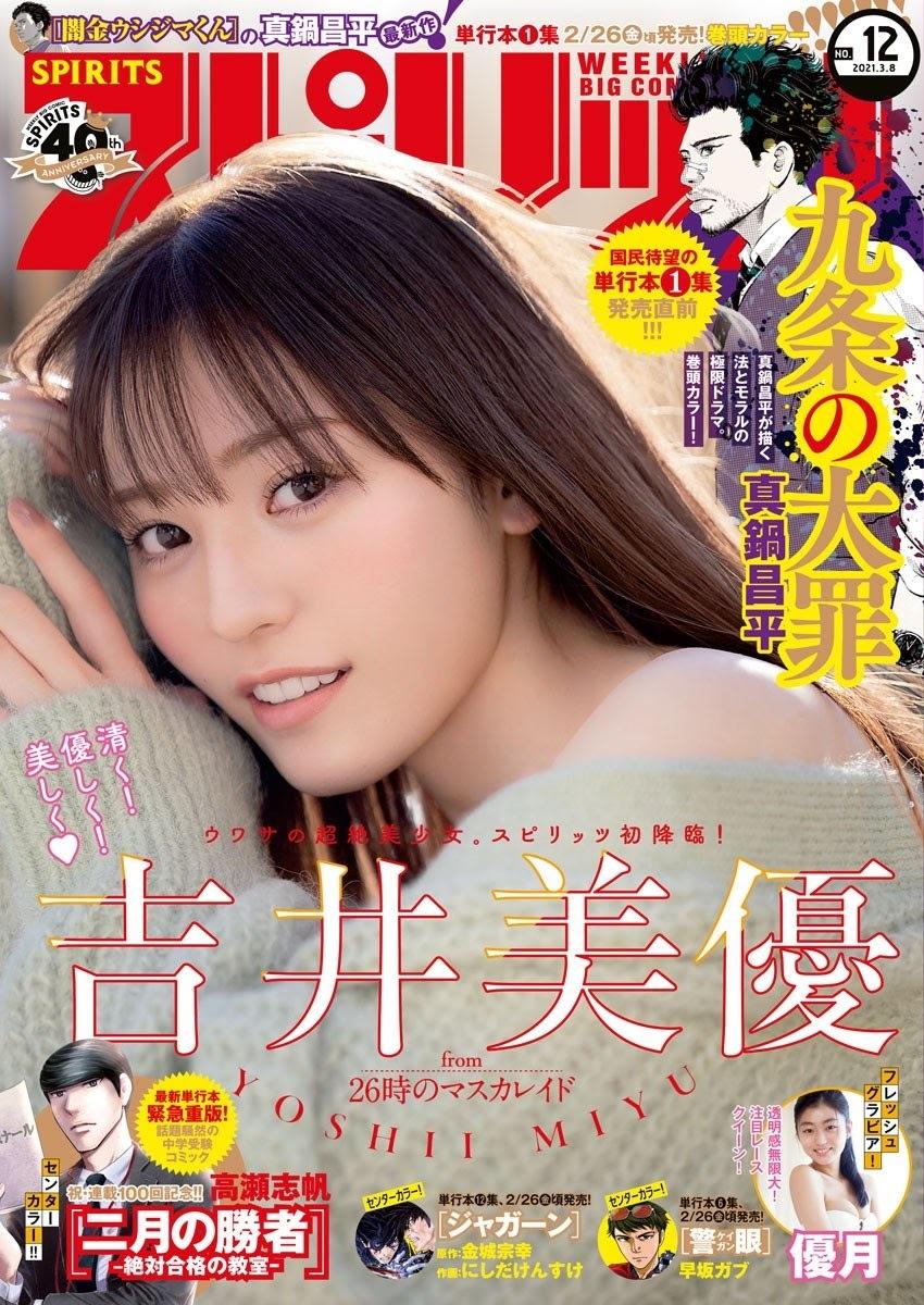 吉井美優38