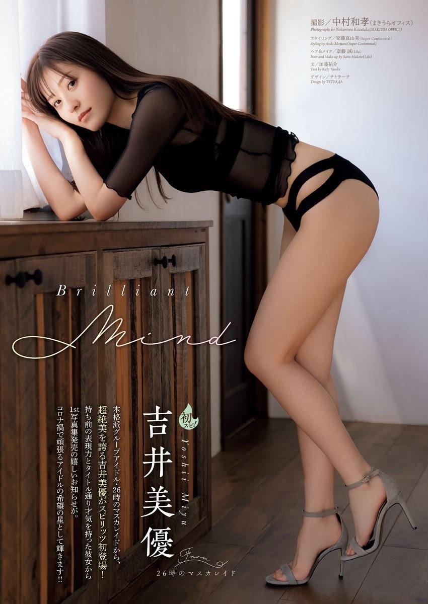 吉井美優39