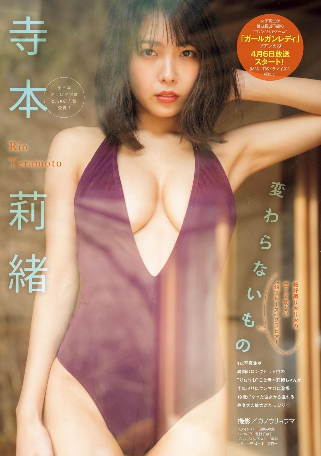 寺本莉緒2