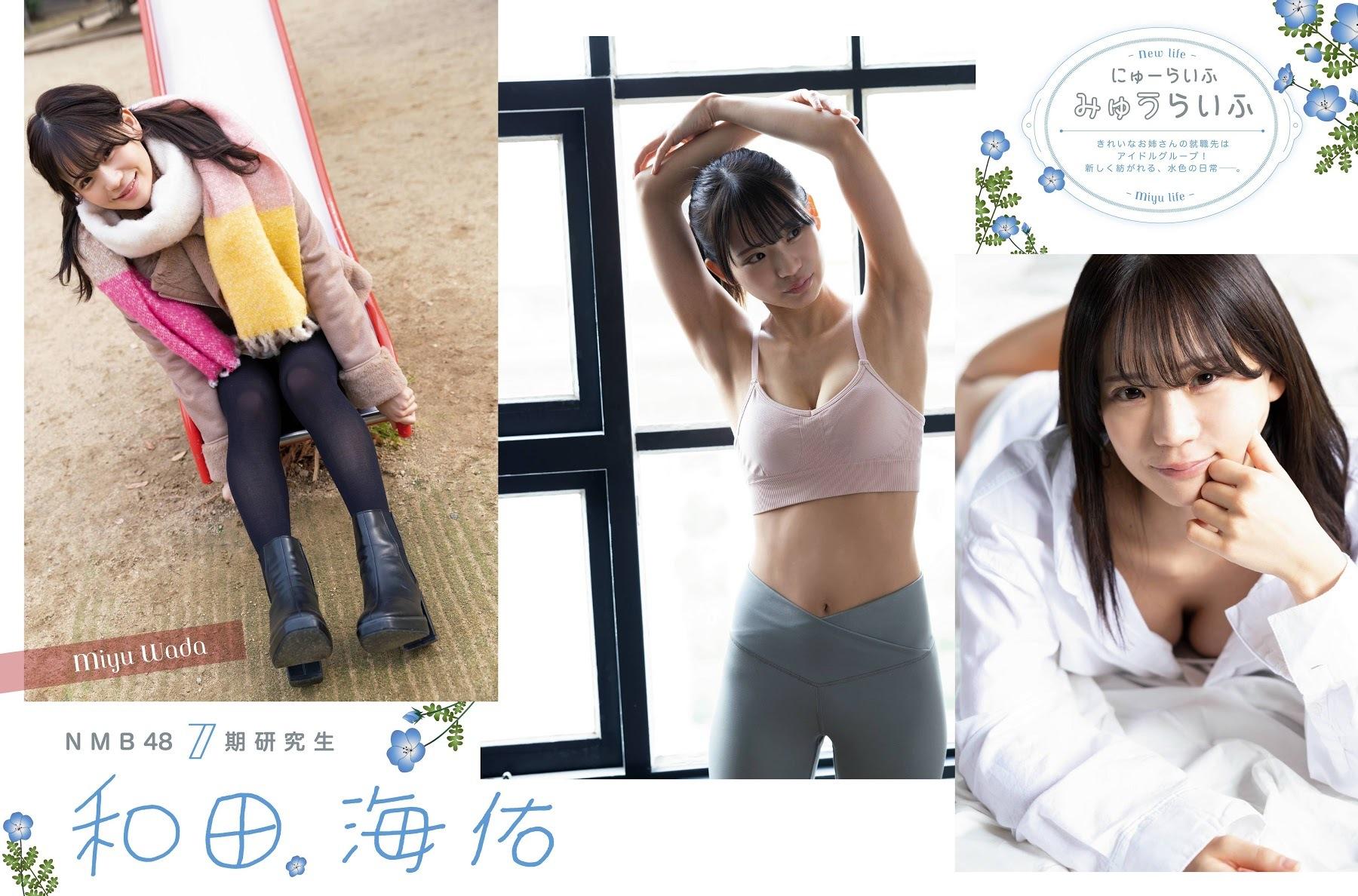 和田海佑8