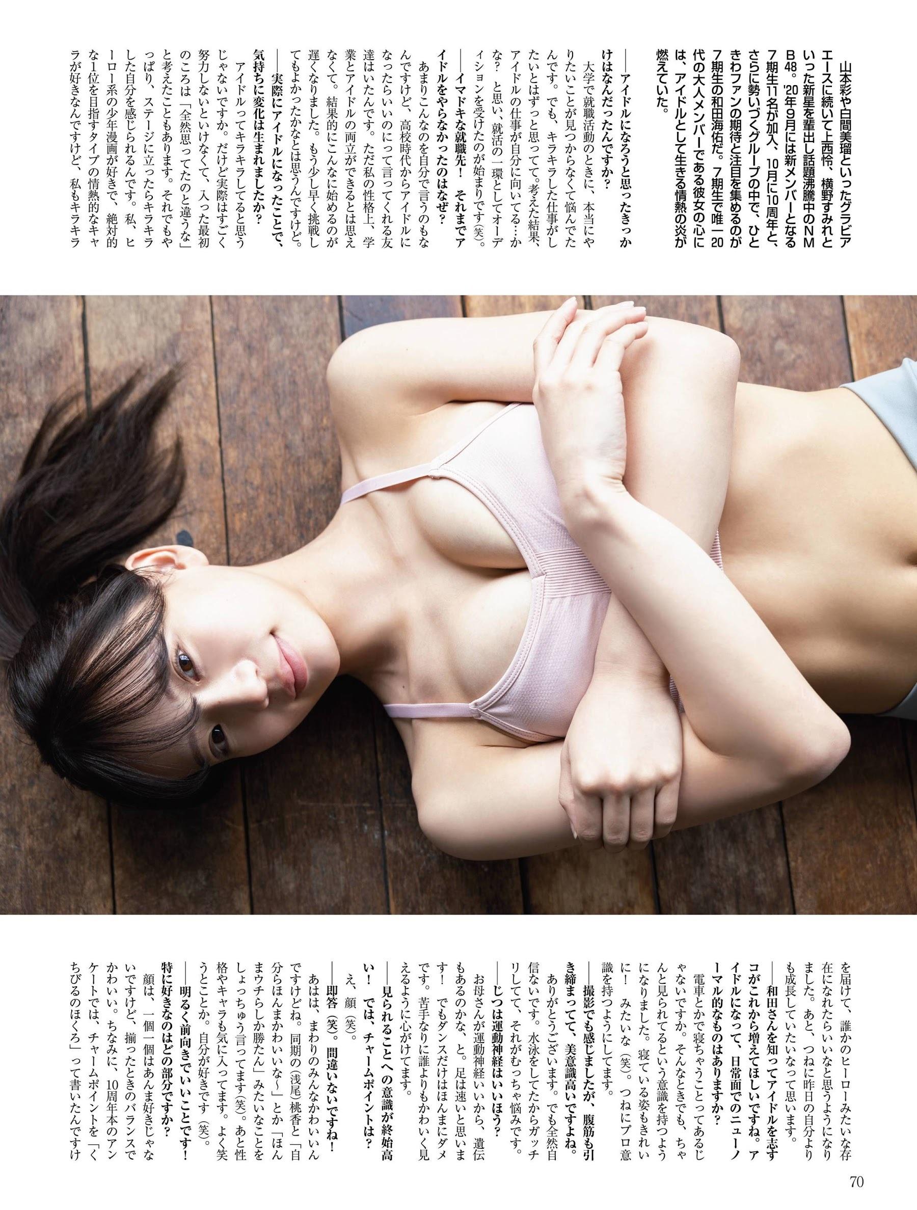 和田海佑11