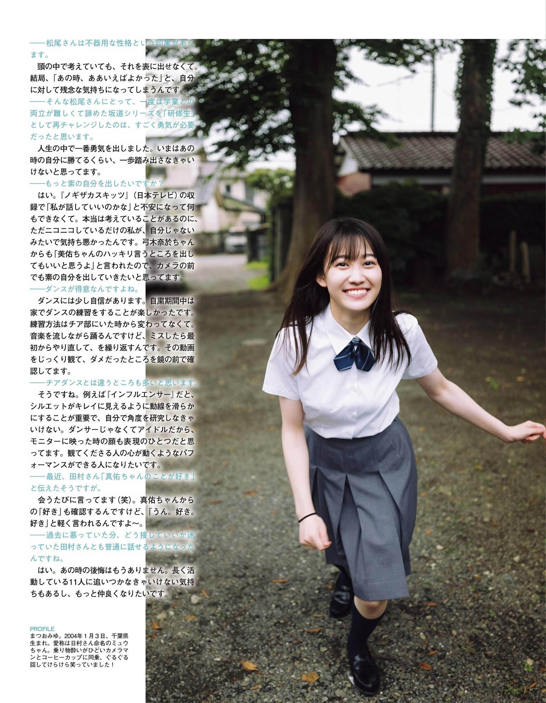 松尾美佑13