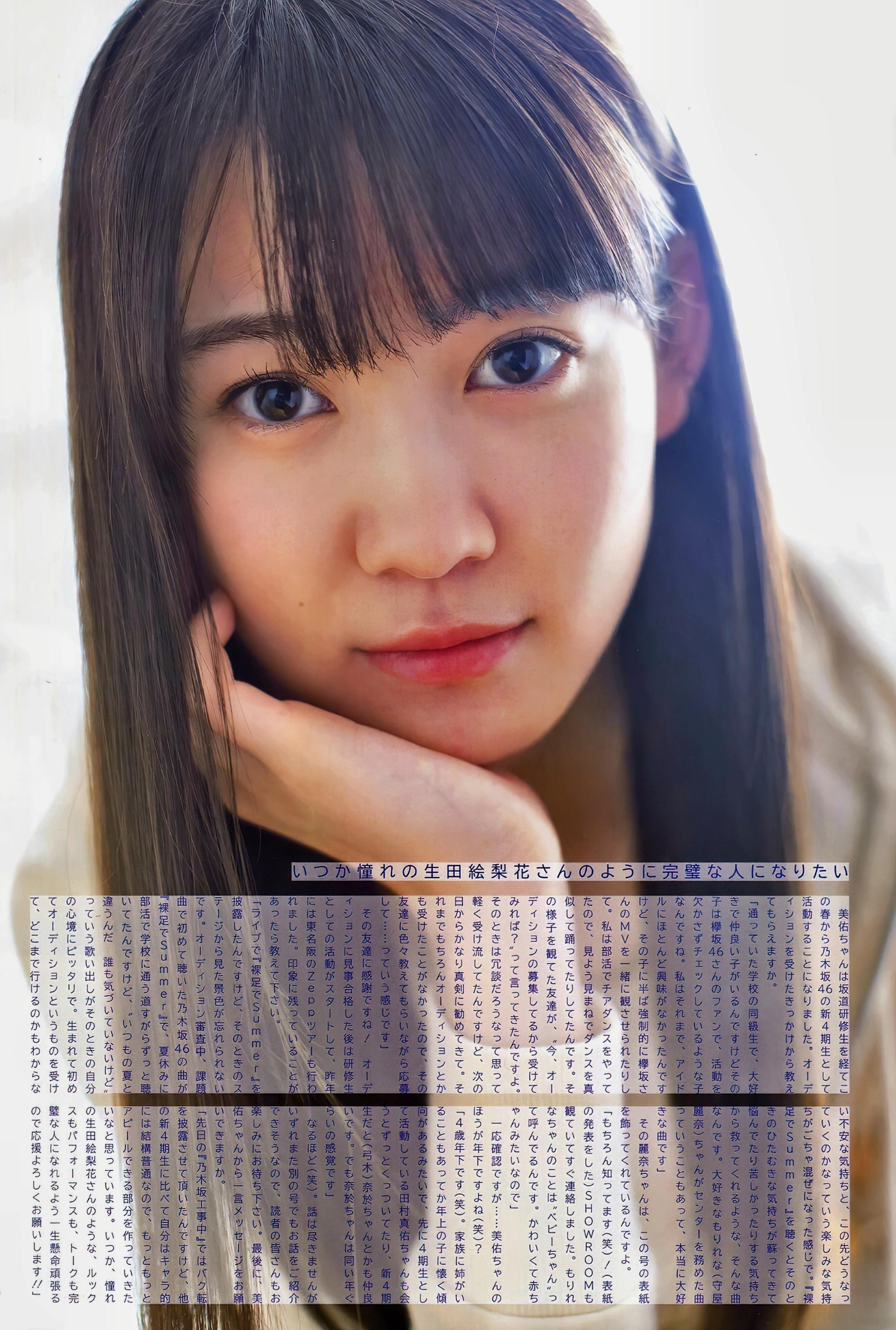 松尾美佑23
