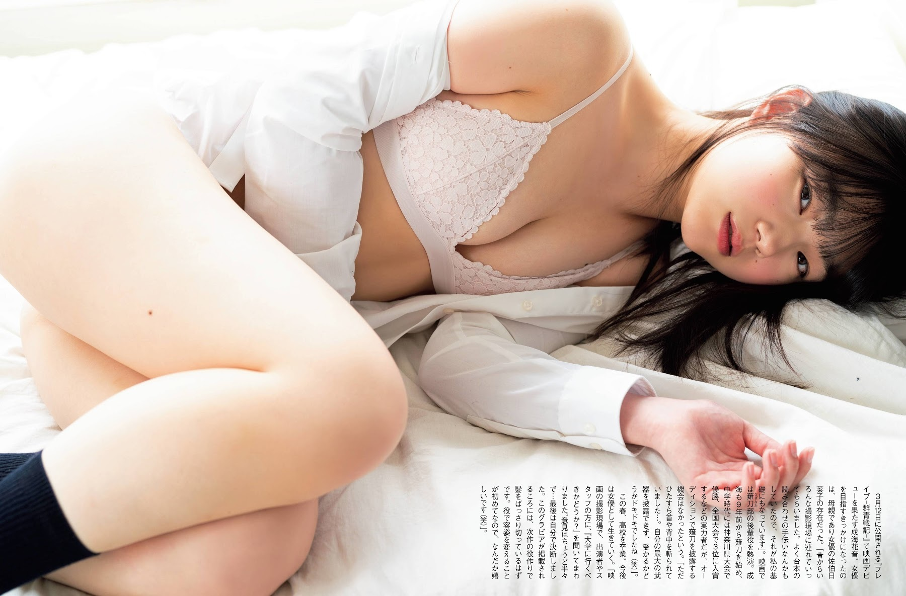成海花音4