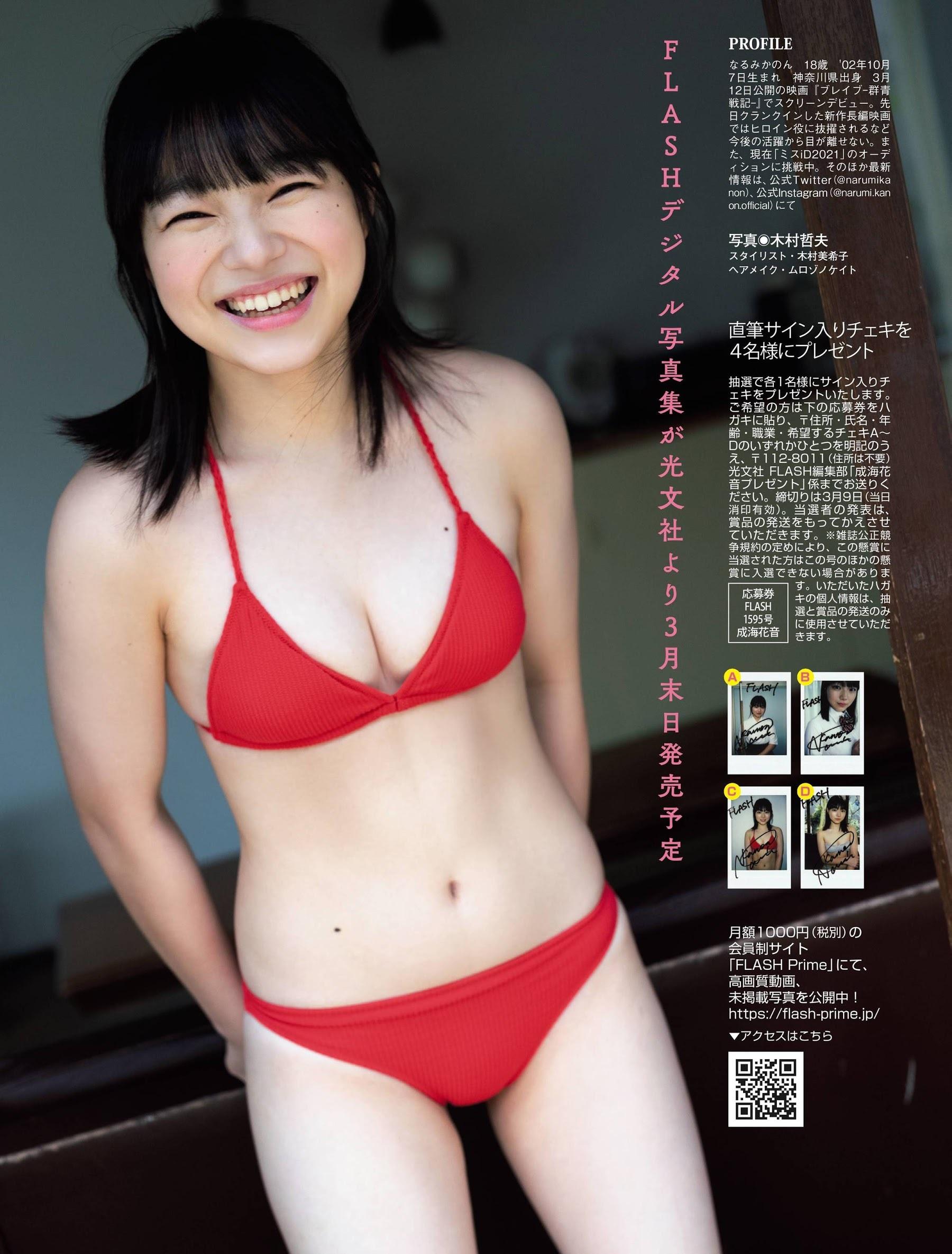 成海花音6