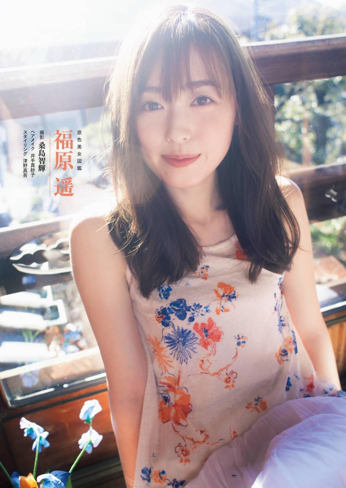 福原遥67