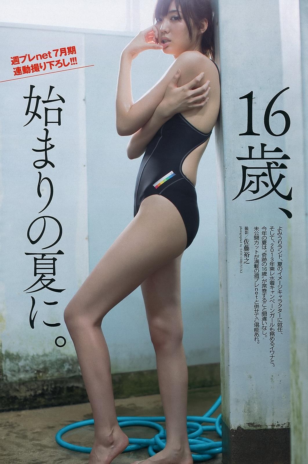 岩崎名美36