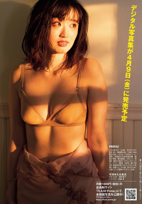 黒木綾乃7
