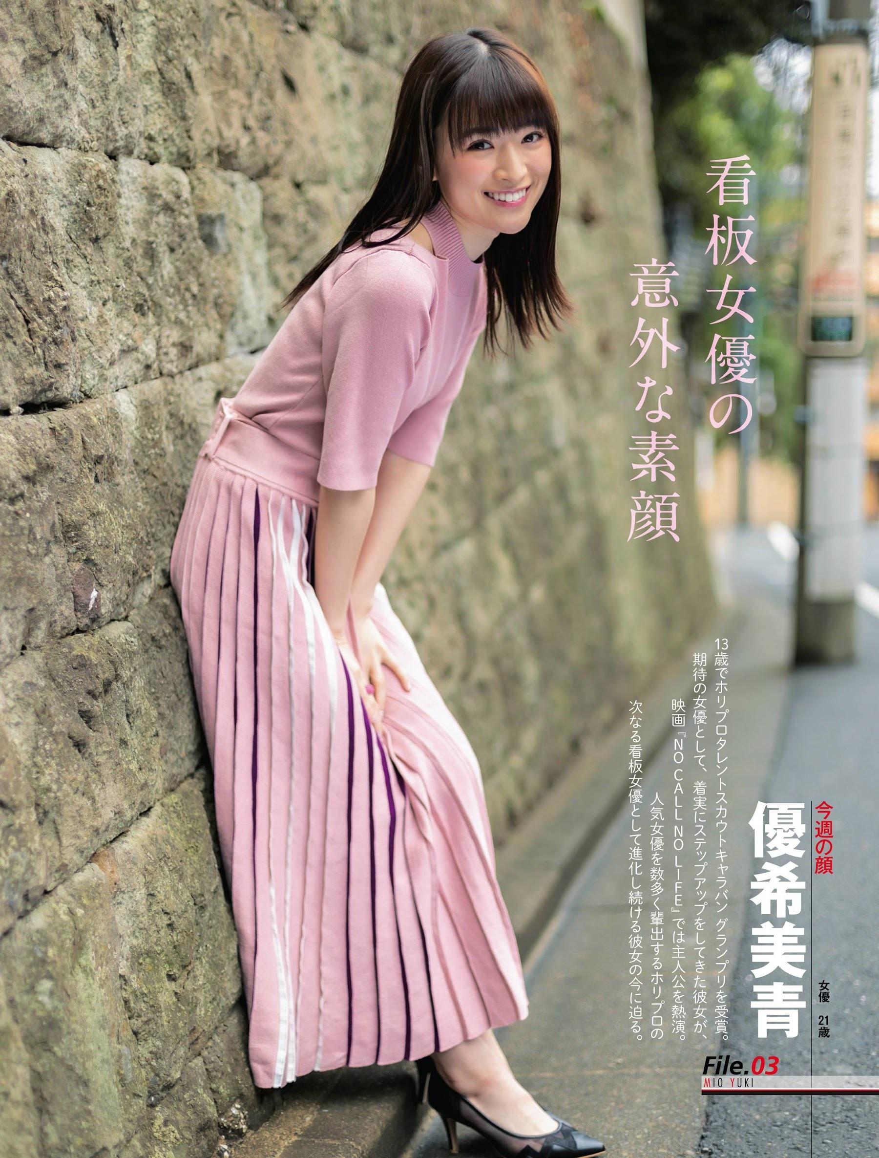 優希美青11