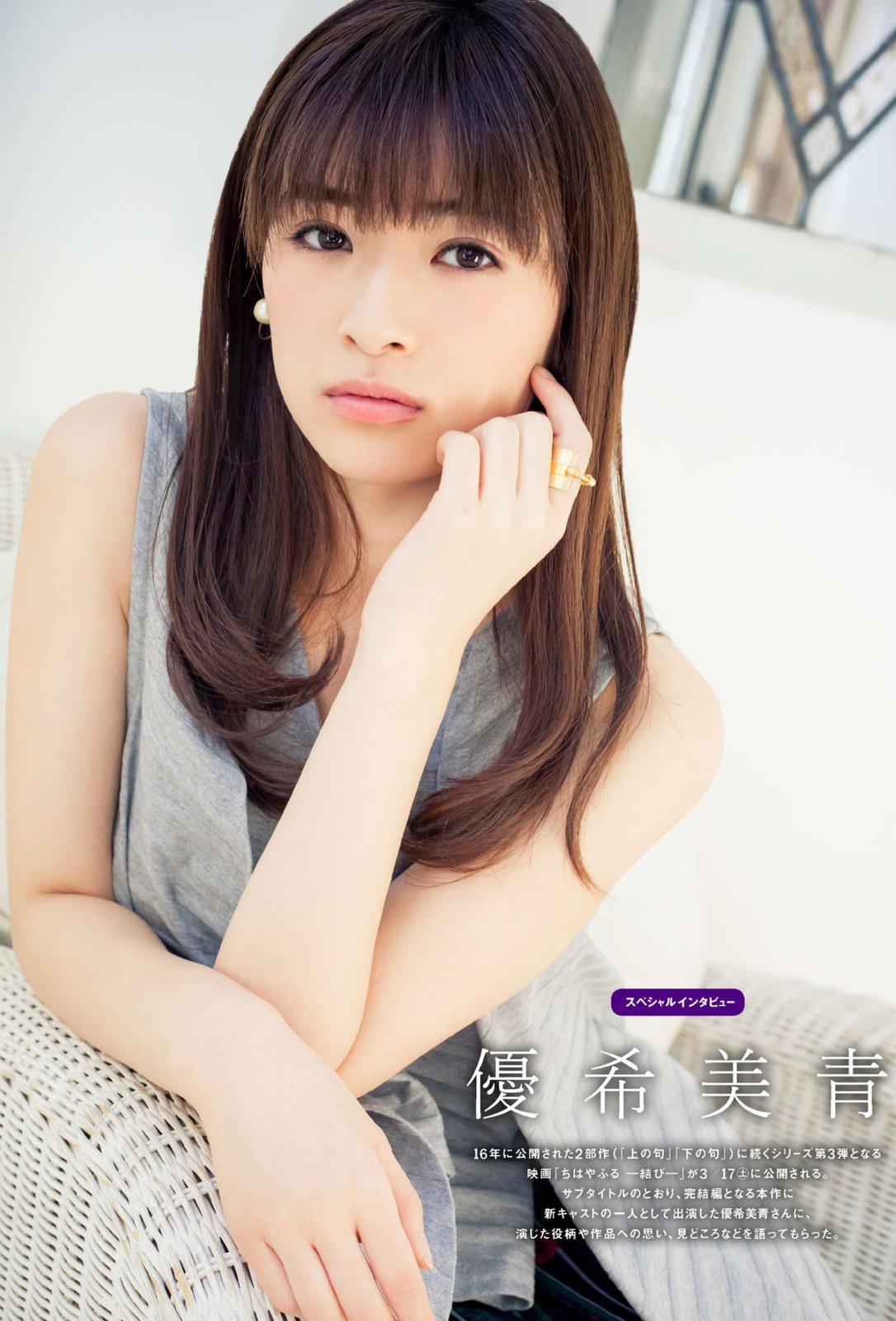 優希美青23