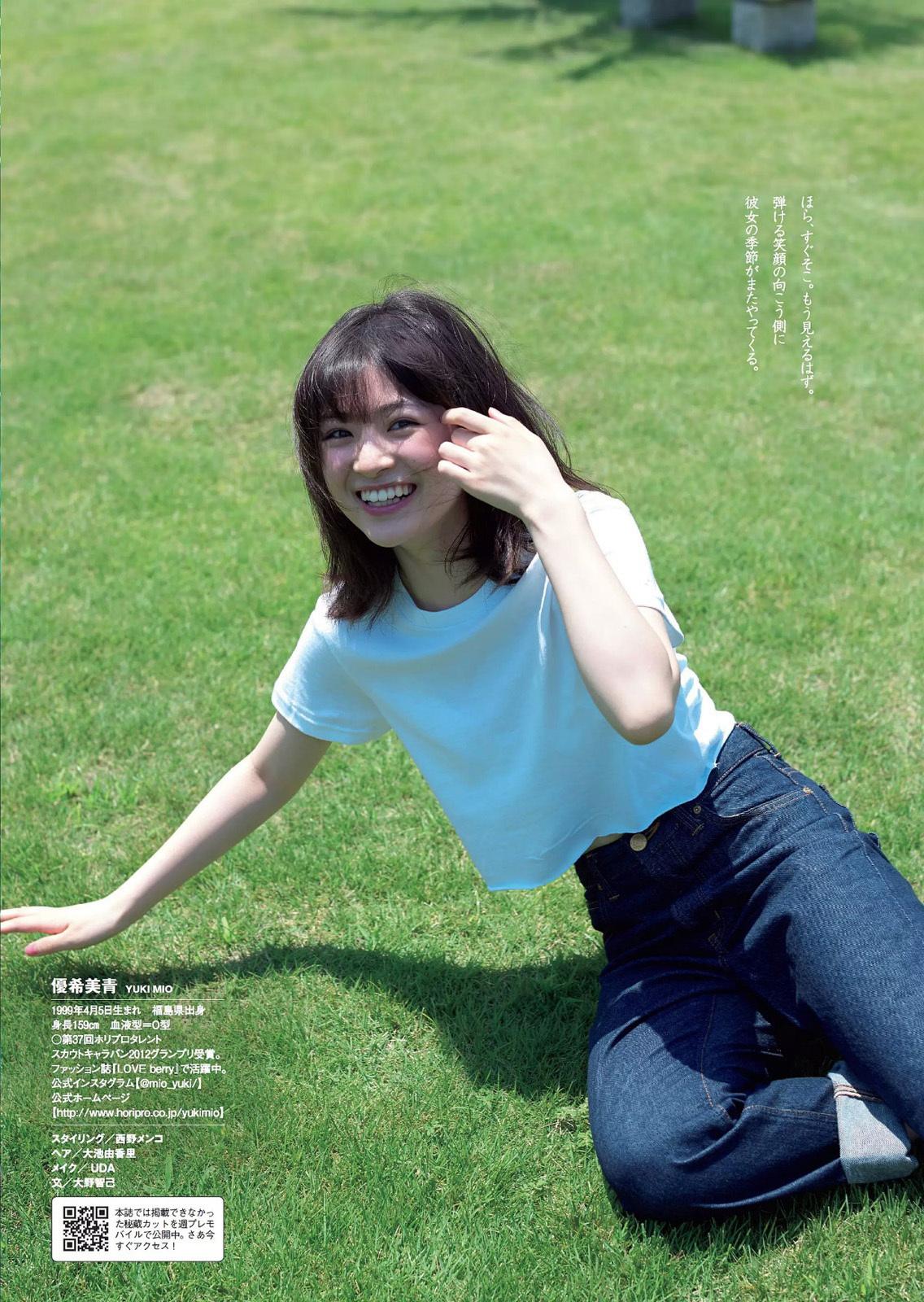 優希美青39