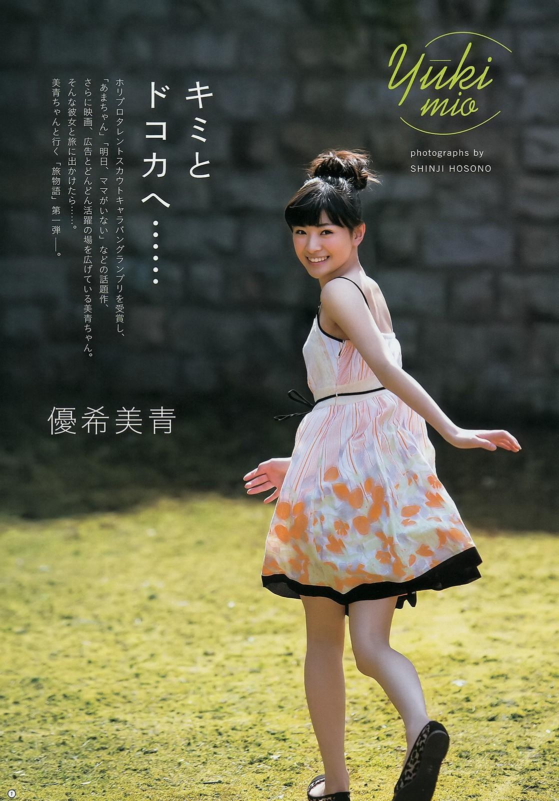 優希美青40
