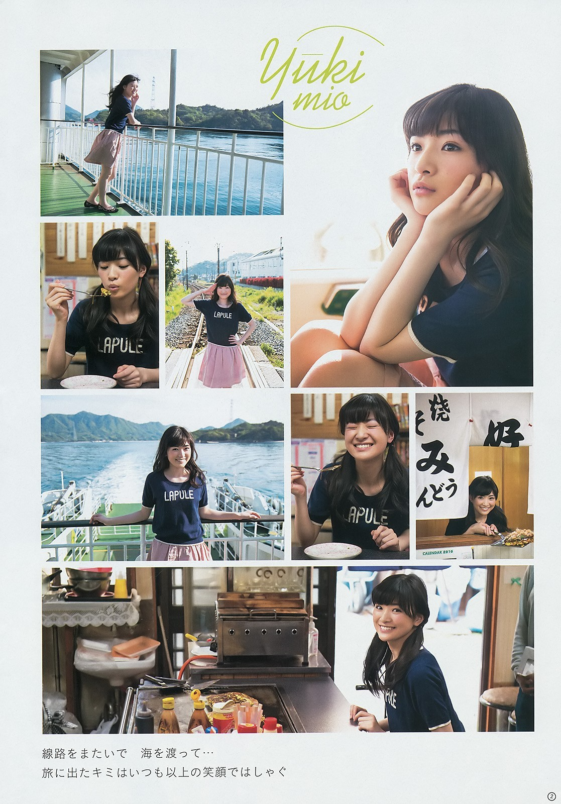 優希美青41
