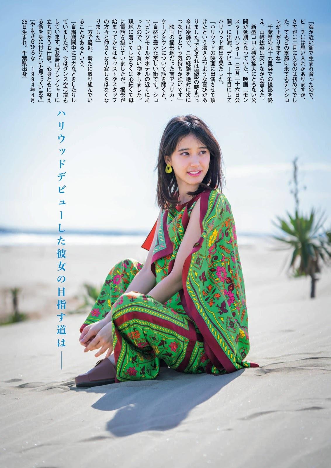 山崎紘菜5