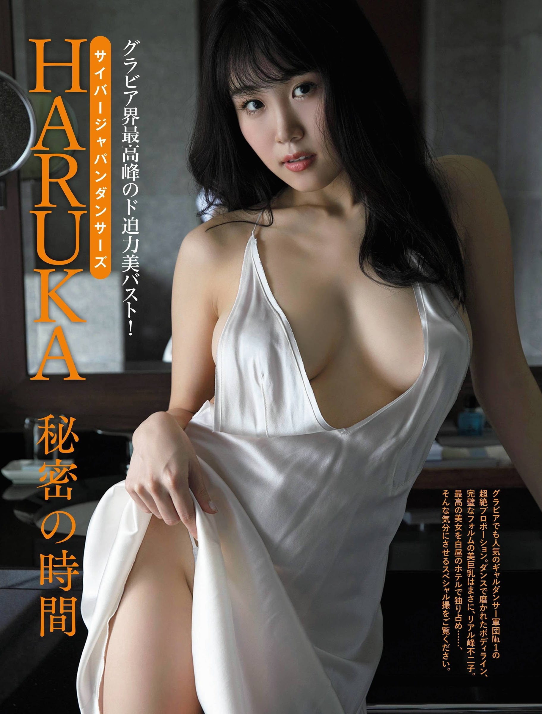 HARUKA67.jpg