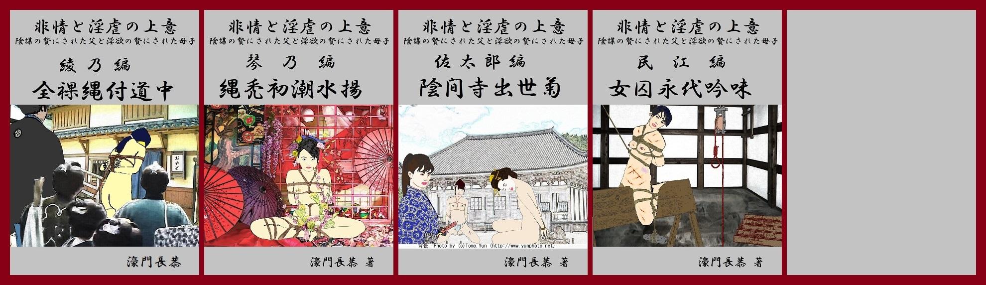 本棚51/非情と淫虐の上意finai