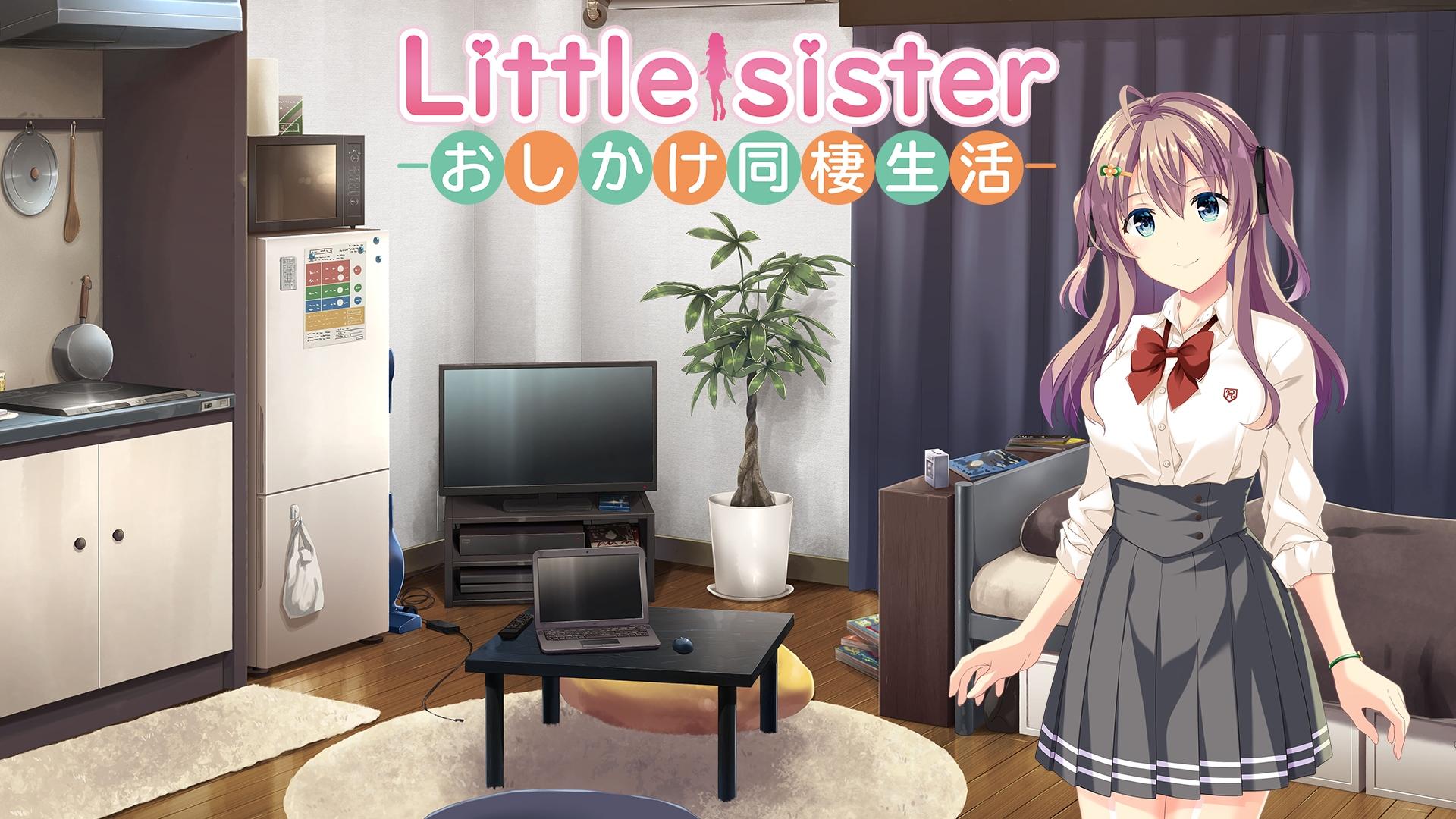 Little Sister -おしかけ同棲生活- CG・画像
