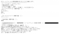 EDEN桜子口コミ