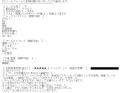 ラブココ藤田ぱある口コミ2