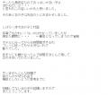 ドMな奥さん日本橋店ミク口コミ1-2