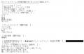 スリーピース本店あけみ口コミ10