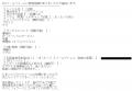 ワクワクメール相澤〇か口コミ1-1