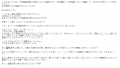 三十路りま口コミ9-2