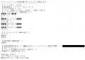 サイバープロジェクトXルビー口コミ1-1