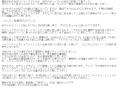VIP東京25時ほのか口コミ6-2