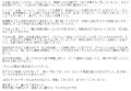 エロエロ星人Jちゃん口コミ1-2