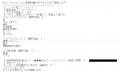 スリーピース本店み〇口コミ1-1