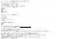 ラブボート大曽根ゆめ口コミ5-1
