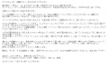 大垣不二子chan本店コヨリ口コミ1-2