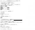 即アポ奥さん安城FC店あや口コミ3