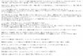 大垣不二子chan本店ユズル口コミ3-2