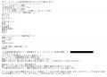 ドスケベマダム武藤口コミ2