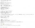 ラブココ平田めいさ口コミ2-2