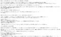 ニュー令女あゆ口コミ1-2