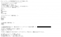H-1グランプリ平田めいさ口コミ3-1