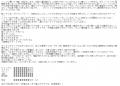 ひとづまVIPカノン口コミ3-2