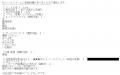即アポ奥さん安城FC店かな口コミ2-1