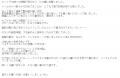 即アポ奥さん安城FC店かな口コミ2-2