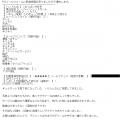 ジャパンレンタガールくらうん口コミ2