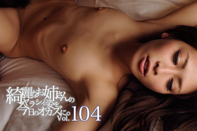 【エロ画像】 綺麗なお姉さんのヤラシイ姿を今日のオカズに。Vol.104