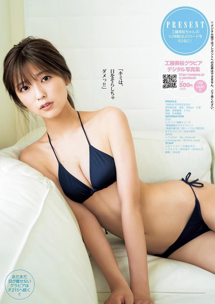 工藤美桜 画像 6