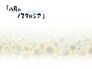 8gatsuno_nostalgia00000.png