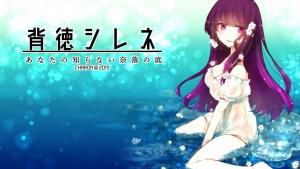 haitoku_shirene00000.jpg